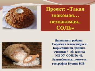 Выполнили работу: Сорокина Александра и Корьевщиков Даниил. ученики 7 «б» кла