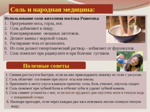 Использование соли жителями посёлка Решетиха Прогревание носа, горла, ног. Со