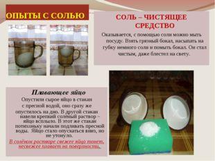 ОПЫТЫ С СОЛЬЮ Плавающее яйцо Опустили сырое яйцо в стакан с пресной водой, он