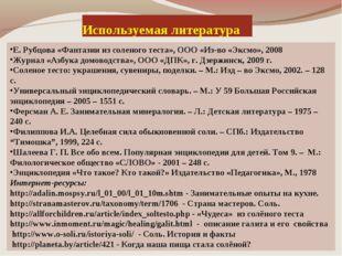 Используемая литература Е. Рубцова «Фантазии из соленого теста», ООО «Из-во «