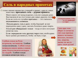 С солью связано множество суеверий и примет, одна из самых известных: просыпа