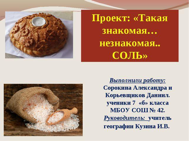 Выполнили работу: Сорокина Александра и Корьевщиков Даниил. ученики 7 «б» кла...