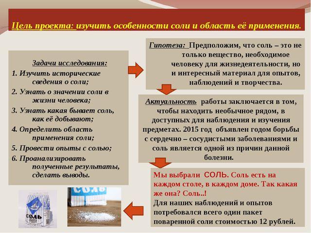 Цель проекта: изучить особенности соли и область её применения. Задачи иссле...