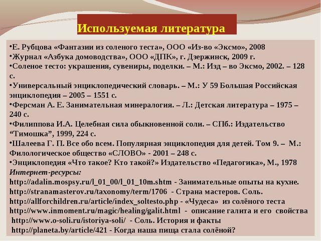 Используемая литература Е. Рубцова «Фантазии из соленого теста», ООО «Из-во «...