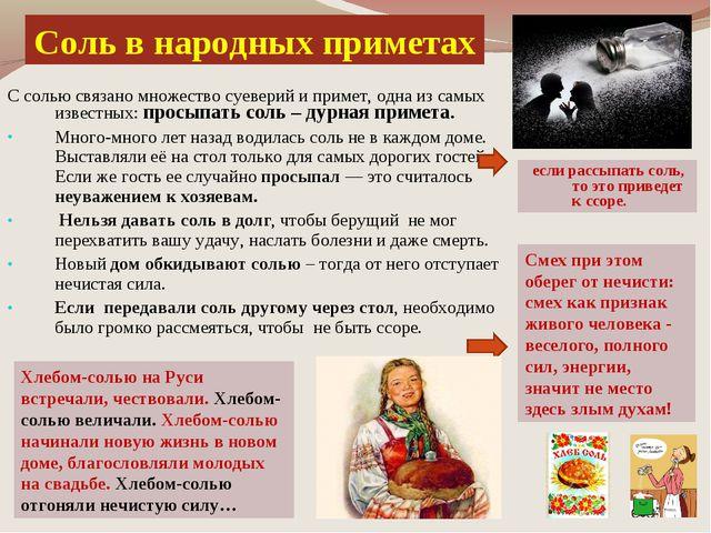С солью связано множество суеверий и примет, одна из самых известных: просыпа...