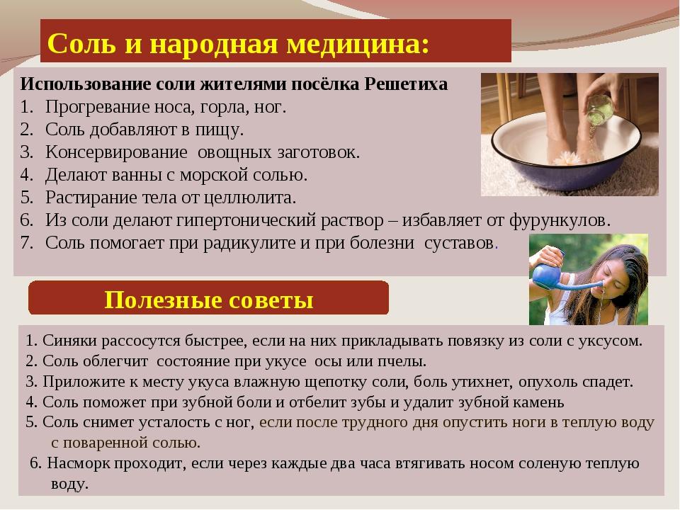 Использование соли жителями посёлка Решетиха Прогревание носа, горла, ног. Со...
