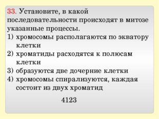 33. Установите, в какой последовательности происходят в митозе указанные проц