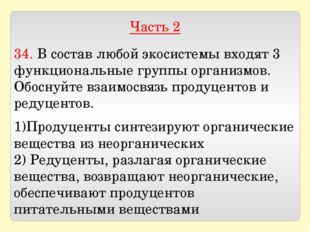 34. В состав любой экосистемы входят 3 функциональные группы организмов. Обос