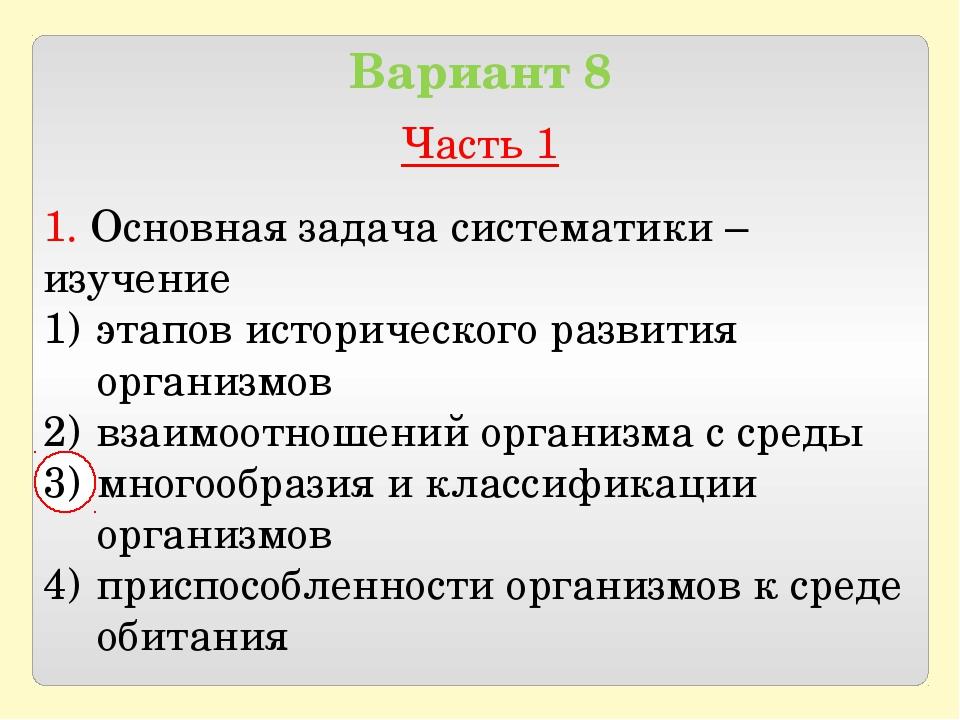 Вариант 8 Часть 1 1. Основная задача систематики – изучение этапов историчес...