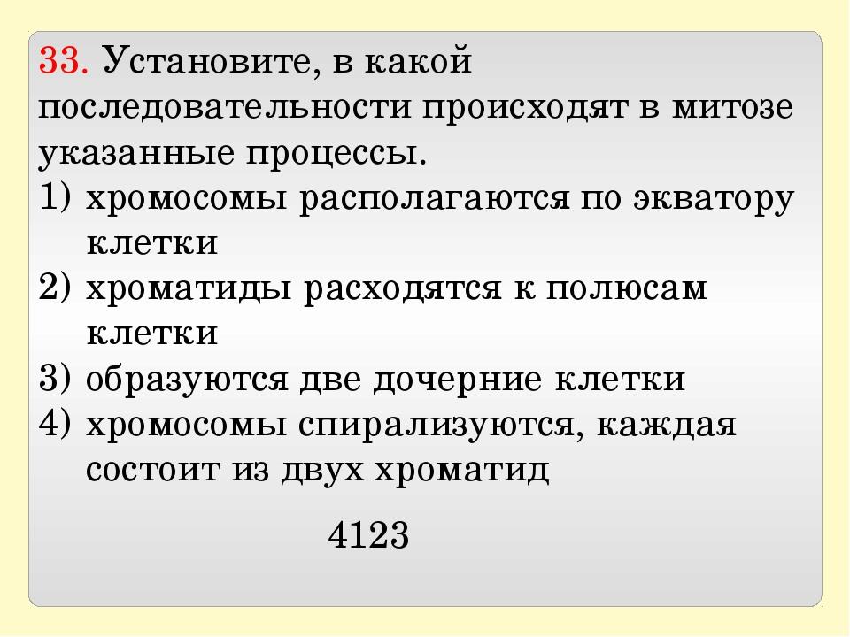 33. Установите, в какой последовательности происходят в митозе указанные проц...