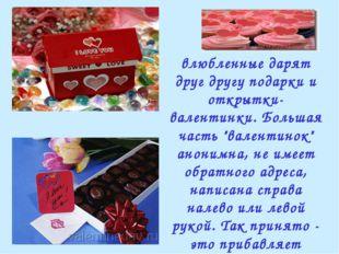В этот день влюбленные дарят друг другу подарки и открытки-валентинки. Больша