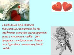 Символами Дня святого Валентина считаются все те предметы, которые ассоциирую
