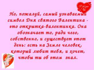 Но, пожалуй, самый узнаваемый символ Дня святого Валентина - это открытка-вал