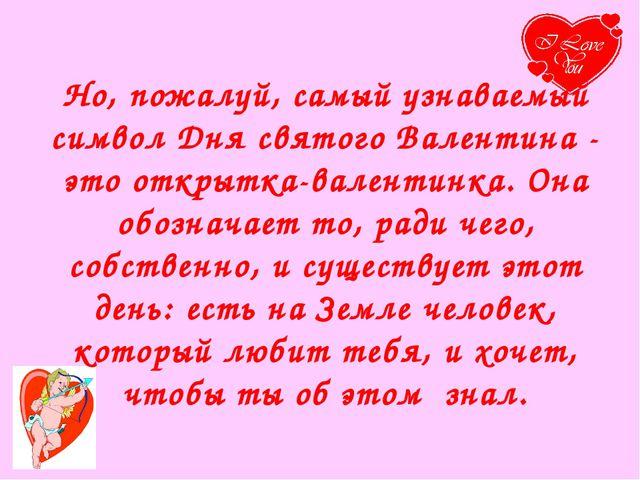 Но, пожалуй, самый узнаваемый символ Дня святого Валентина - это открытка-вал...