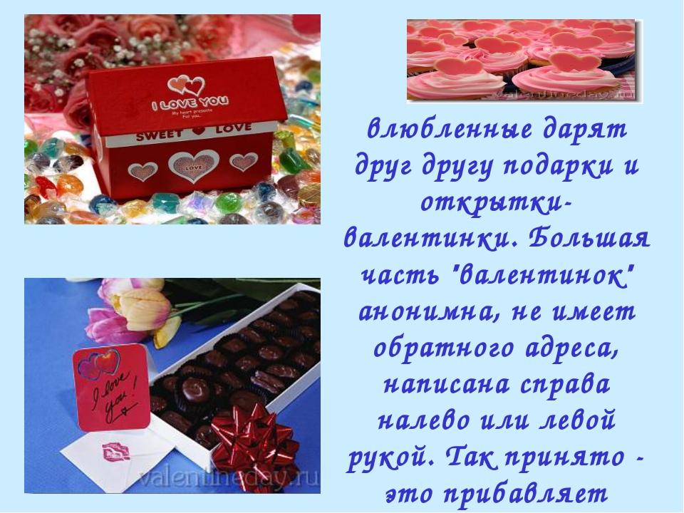 В этот день влюбленные дарят друг другу подарки и открытки-валентинки. Больша...