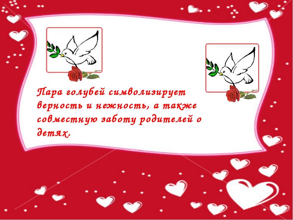 Пара голубей символизирует верность и нежность, а также совместную заботу род...