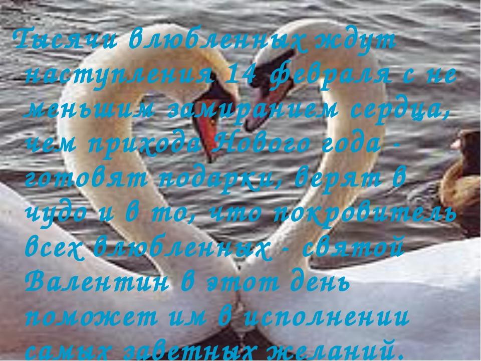 Тысячи влюбленных ждут наступления 14 февраля с не меньшим замиранием сердца...