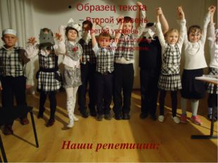 Наши репетиции: