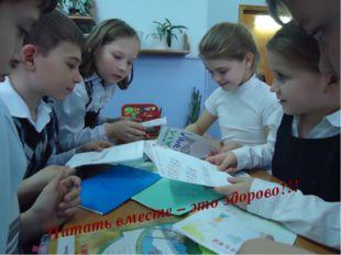 Читать вместе – это здорово! Читать вместе – это здорово! Читать вместе – это