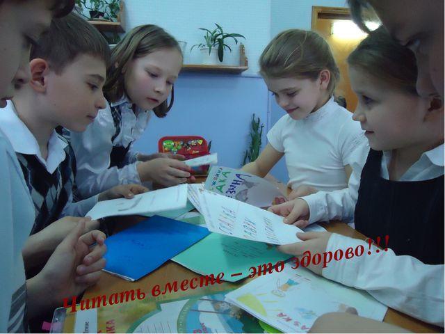 Читать вместе – это здорово! Читать вместе – это здорово! Читать вместе – это...