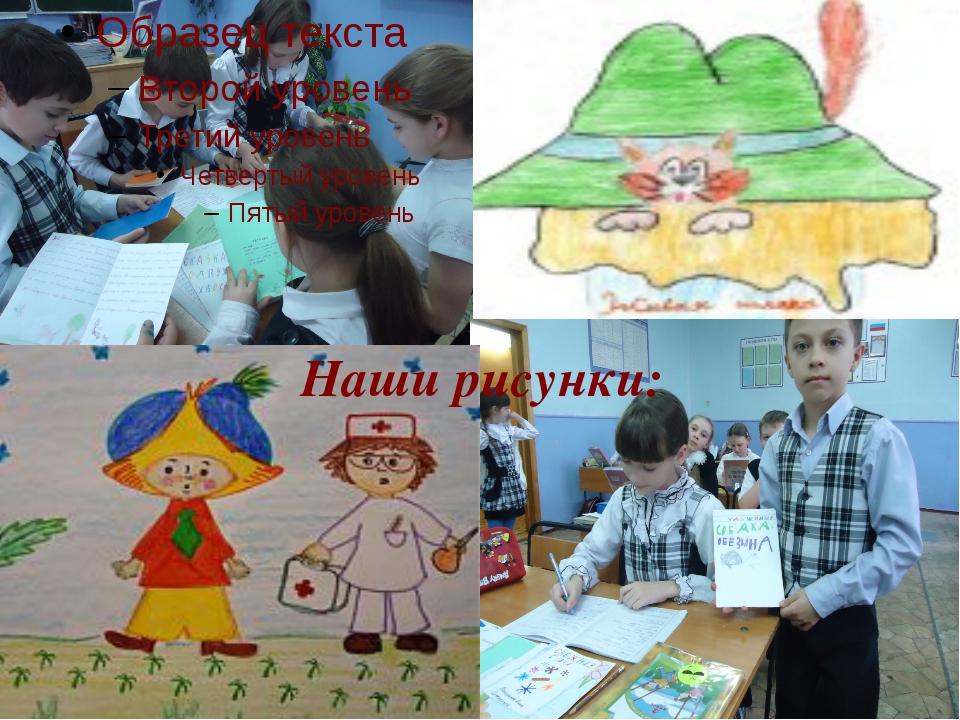 Наши рисунки: