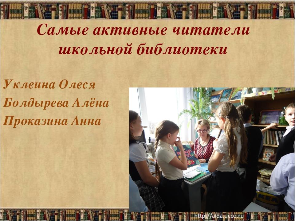 Самые активные читатели школьной библиотеки Уклеина Олеся Болдырева Алёна Пр...