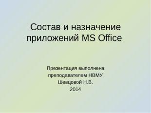 Состав и назначение приложений MS Office Презентация выполнена преподавателем