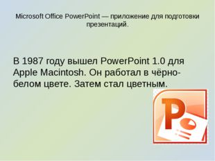 Microsoft Office PowerPoint — приложение для подготовки презентаций. В 1987 г