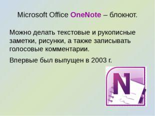 Microsoft Office OneNote – блокнот. Можно делать текстовые и рукописные замет