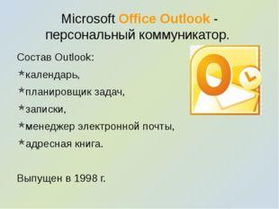 Microsoft Office Outlook - персональный коммуникатор. Состав Outlook: календа
