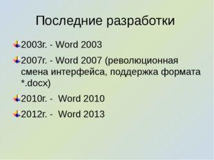 Последние разработки 2003г. - Word 2003 2007г. - Word 2007 (революционная сме