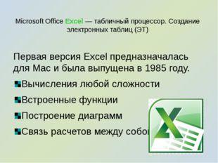Microsoft Office Excel — табличный процессор. Создание электронных таблиц (ЭТ