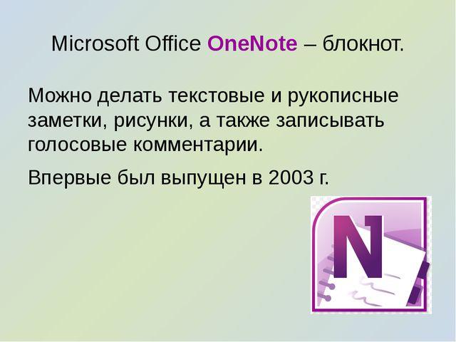 Microsoft Office OneNote – блокнот. Можно делать текстовые и рукописные замет...