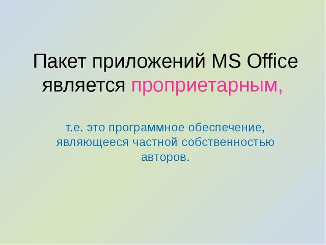 Пакет приложений MS Office является проприетарным, т.е. это программное обесп...