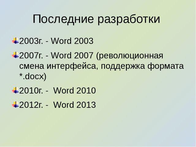 Последние разработки 2003г. - Word 2003 2007г. - Word 2007 (революционная сме...