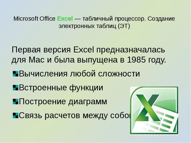 Microsoft Office Excel — табличный процессор. Создание электронных таблиц (ЭТ...