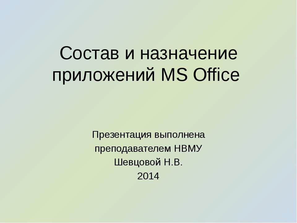 Состав и назначение приложений MS Office Презентация выполнена преподавателем...