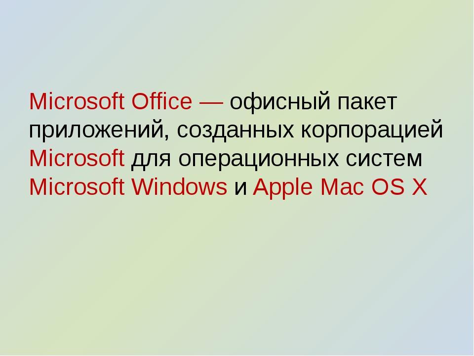 Microsoft Office — офисный пакет приложений, созданных корпорацией Microsoft...