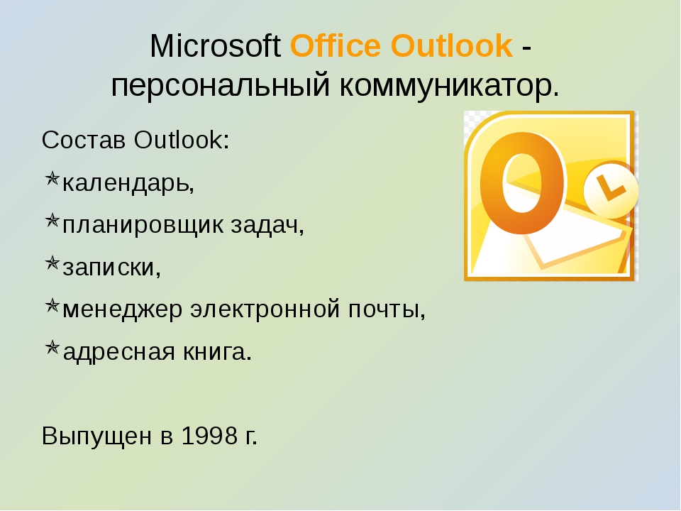 Microsoft Office Outlook - персональный коммуникатор. Состав Outlook: календа...