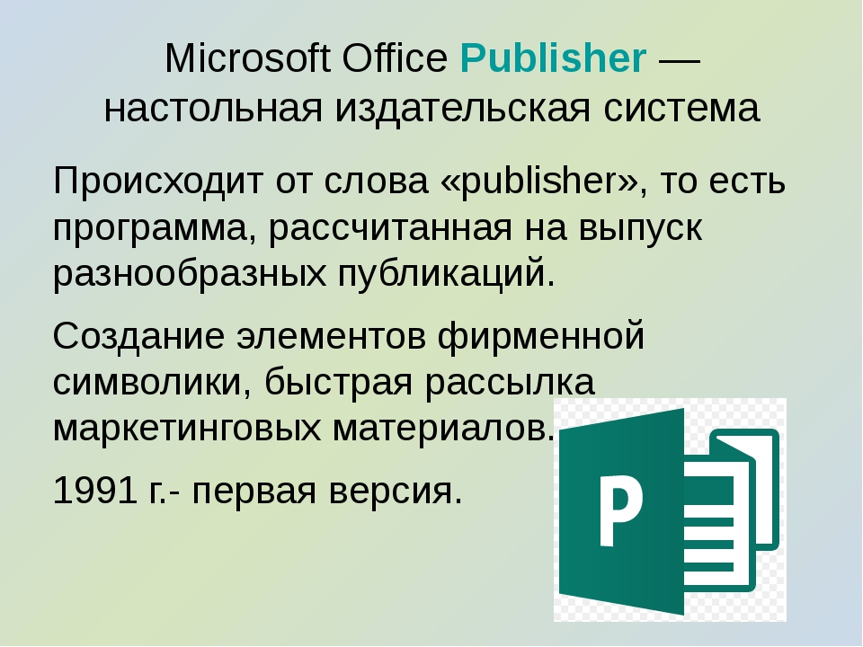 Microsoft Office Publisher — настольная издательская система Происходит от сл...
