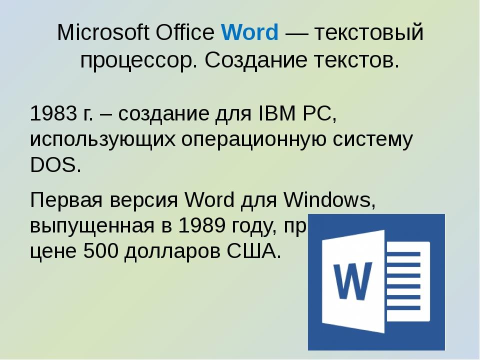 Microsoft Office Word — текстовый процессор. Создание текстов. 1983 г. – созд...