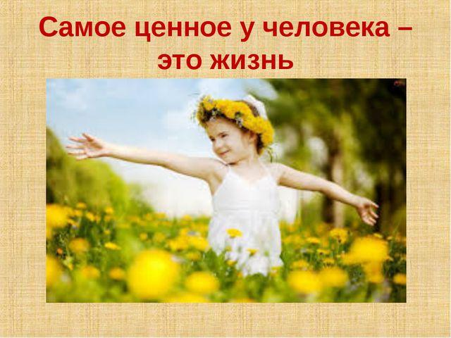 Самое ценное у человека – это жизнь