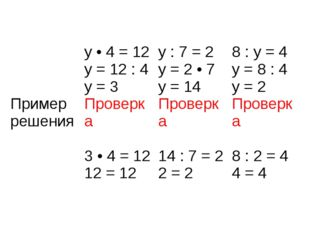 Примеррешения y • 4 = 12 y = 12 : 4 y = 3 Проверка 3 • 4 = 12 12 = 12 y : 7 =