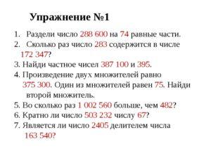 Раздели число 288 600 на 74 равные части. Сколько раз число 283 содержится в