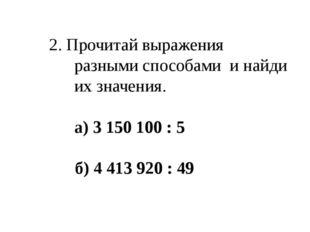 2. Прочитай выражения разными способами и найди их значения. а) 3 150 100: 5