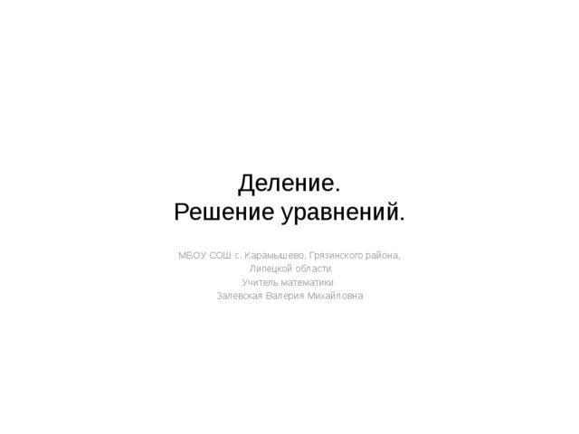 Деление. Решение уравнений. МБОУ СОШ с. Карамышево, Грязинского района, Липе...