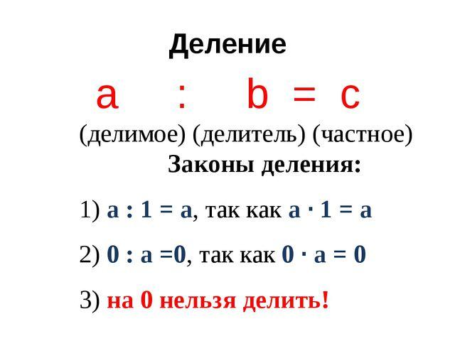 Деление а : b = с (делимое) (делитель) (частное) Законы деления: 1) а : 1 =...