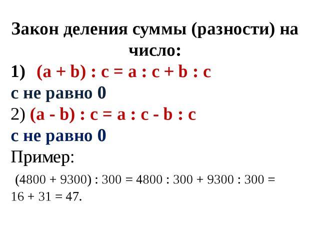 Закон деления суммы (разности) на число: (а + b) : с = а : с + b : с с не рав...