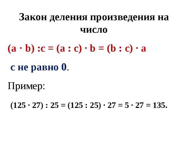 Закон деления произведения на число (а ∙ b) :с = (а : с) ∙ b = (b : с) ∙ а с...