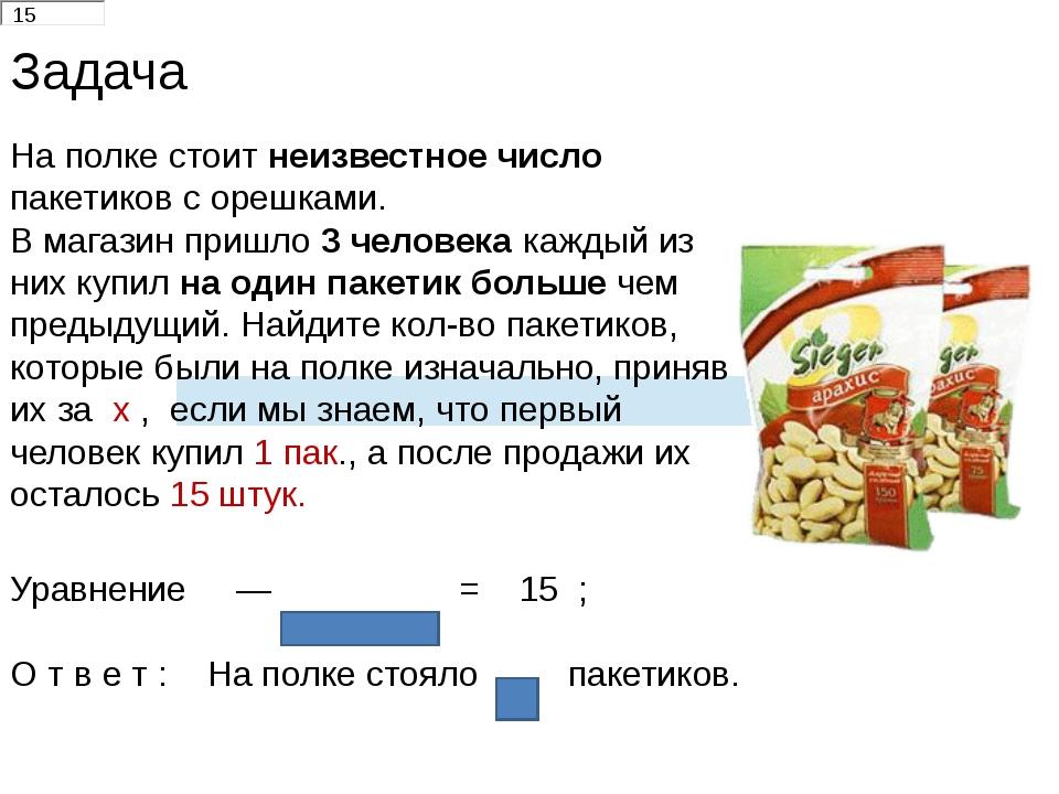 Задача На полке стоит неизвестное число пакетиков с орешками. В магазин пр...